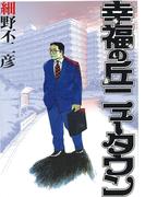 幸福の丘ニュータウン(ビッグコミックススペシャル)