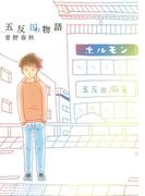 五反田物語(ビッグコミックス)