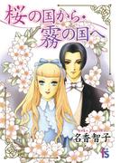 桜の国から霧の国へ(flowers コミックス)