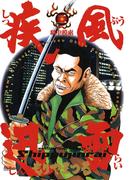 疾風迅雷 2(ビッグコミックス)