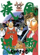 疾風迅雷 4(ビッグコミックス)