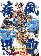 疾風迅雷 5(ビッグコミックス)