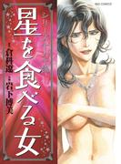 十人十艶シリーズ 1 星を食べる女(ビッグコミックス)