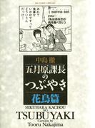 五月原課長のつぶやき 3(ビッグコミックススペシャル)