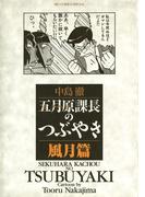 五月原課長のつぶやき 4(ビッグコミックススペシャル)