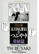 五月原課長のつぶやき 5(ビッグコミックススペシャル)