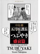 五月原課長のつぶやき 6(ビッグコミックススペシャル)