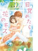目覚めたら花のキス 2(フラワーコミックス)