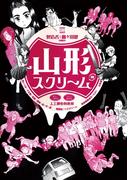 山形スクリーム 1(サンデーGXコミックス)