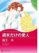 愛人ヒロインセット vol.3(ハーレクインコミックス)