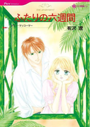 新しい住まいでの恋セット vol.2(ハーレクインコミックス)