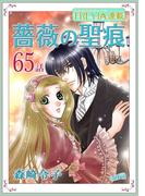 薔薇の聖痕『フレイヤ連載』 65話(フレイヤコミックス)