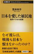 日本を愛した植民地 南洋パラオの真実 (新潮新書)(新潮新書)