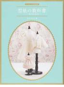 型紙の教科書 ドール服の原型・袖・襟 (ドールソーイングBOOK)