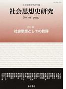 社会思想史研究 社会思想史学会年報 No.39(2015) 特集・社会思想としての批評
