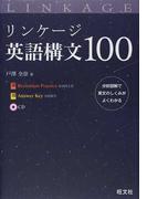 リンケージ英語構文100