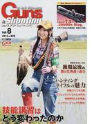 ガンズ・アンド・シューティング 銃・射撃・狩猟の専門誌 Vol.8(2015年秋号) (ホビージャパンMOOK)(ホビージャパンMOOK)