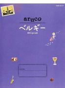 地球の歩き方aruco 改訂第3版 16 ベルギー