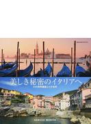 美しき秘密のイタリアへ 51の世界遺産と小さな村