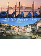 美しき秘密のイタリアへ 51の世界遺産と小さな村 (地球の歩き方BOOKS)(地球の歩き方BOOKS)