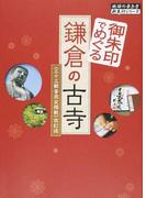 御朱印でめぐる鎌倉の古寺 〈三十三観音完全掲載〉改訂版
