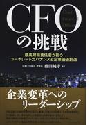 CFOの挑戦 最高財務責任者が担うコーポレートガバナンスと企業価値創造