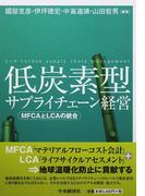 低炭素型サプライチェーン経営 MFCAとLCAの統合