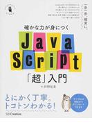 確かな力が身につくJavaScript「超」入門 (Informatics & IDEA)