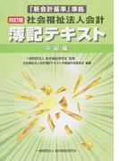 社会福祉法人会計簿記テキスト 「新会計基準」準拠 4訂版 中級編