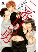 二番目の男(1)(gateauコミックス)
