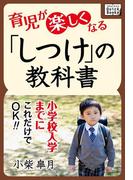 小学校入学までに、これだけでOK! 育児が楽しくなる「しつけ」の教科書(impress QuickBooks)
