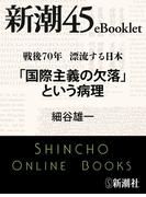 戦後70年 漂流する日本 「国際主義の欠落」という病理―新潮45eBooklet(新潮45eBooklet)