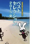 【東京創元社無料読本】ベストセレクション〈2015 Summer〉(創元推理文庫)