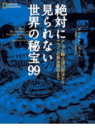 【期間限定価格】絶対に見られない世界の秘宝99