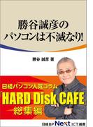 勝谷誠彦のパソコンは不滅なり!(日経BP Next ICT選書)(日経BP Next ICT選書)