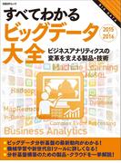 すべてわかるビッグデータ大全2015-2016(日経BP Next ICT選書)(日経BP Next ICT選書)