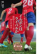 イルボン(日本)はライバルか 韓国人Jリーガー28人の本音 PART I 第1世代編【分冊版】