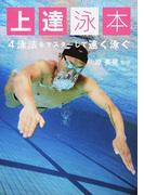 上達泳本 4泳法をマスターして速く泳ぐ