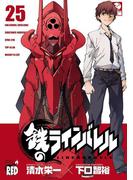 鉄のラインバレル 25(チャンピオンREDコミックス)