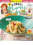 上沼恵美子のおしゃべりクッキング2015年9月号
