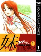妹 1(ヤングジャンプコミックスDIGITAL)