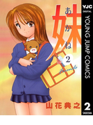 妹―あかね― 2(ヤングジャンプコミックスDIGITAL)