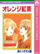 オレンジ紅茶(りぼんマスコットコミックスDIGITAL)