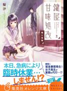 鍵屋甘味処改2 猫と宝箱(集英社オレンジ文庫)