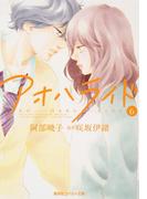 小説版 アオハライド6(コバルト文庫)