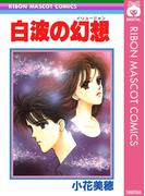 白波の幻想(りぼんマスコットコミックスDIGITAL)