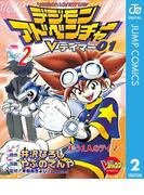 デジモンアドベンチャーVテイマー01 Disc-2(ジャンプコミックスDIGITAL)