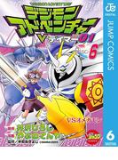 デジモンアドベンチャーVテイマー01 Disc-6(ジャンプコミックスDIGITAL)
