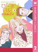 ひだまり日記 2(マーガレットコミックスDIGITAL)