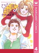 ひだまり日記 4(マーガレットコミックスDIGITAL)